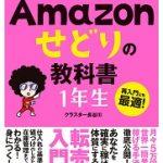 <せどり>1700円の本で利益7万円を手に入れました