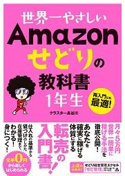 クラスター長谷川さんの本(小)