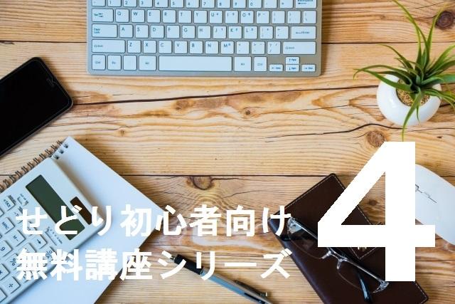 せどり初心者向け無料講座シリーズ4