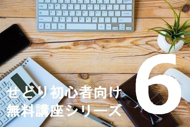 せどり初心者向け無料講座シリーズ6
