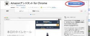 google拡張機能を追加