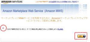 MWS情報の取得の仕方2