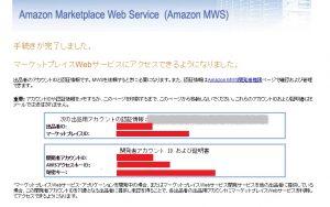 MWS情報の取得の仕方3