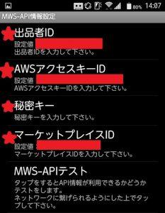 MWS-API情報設定1