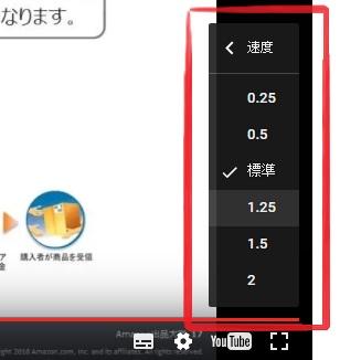 動画の速度2
