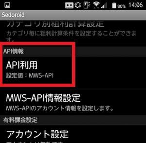 API設定1