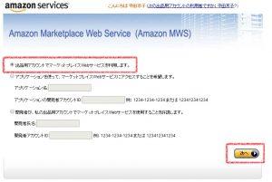 MWS情報の取得の仕方1