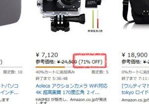 Amazonの割引率