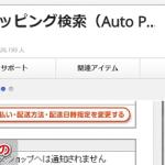 電脳せどりに便利なgoogleの拡張機能「Auto Price checher」
