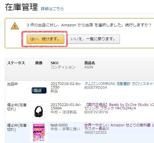 Amazonから出荷を選択-2