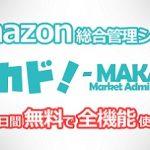 <せどり>強力な価格改定ツールを発見!時給18万円の秘密とは?