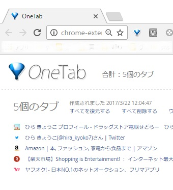 onetabの表示例