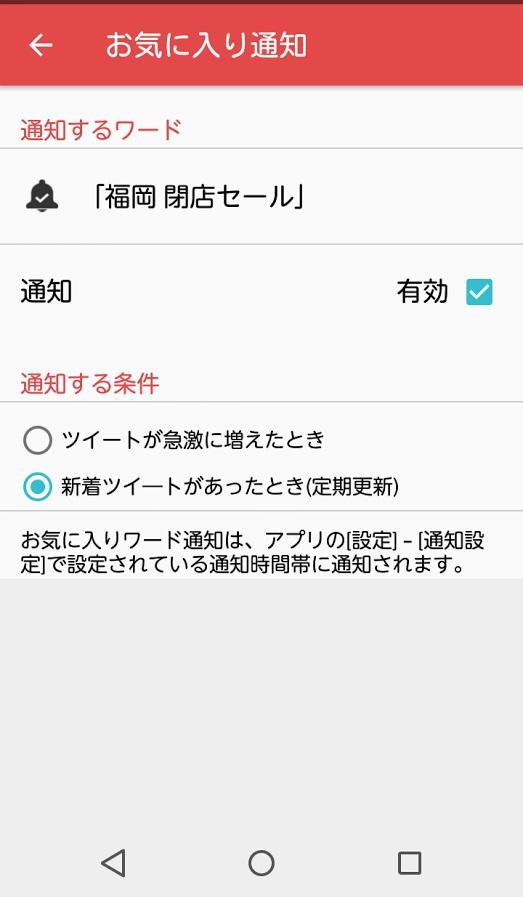 ヤフーリアルタイム検索アプリ設定20170601-3
