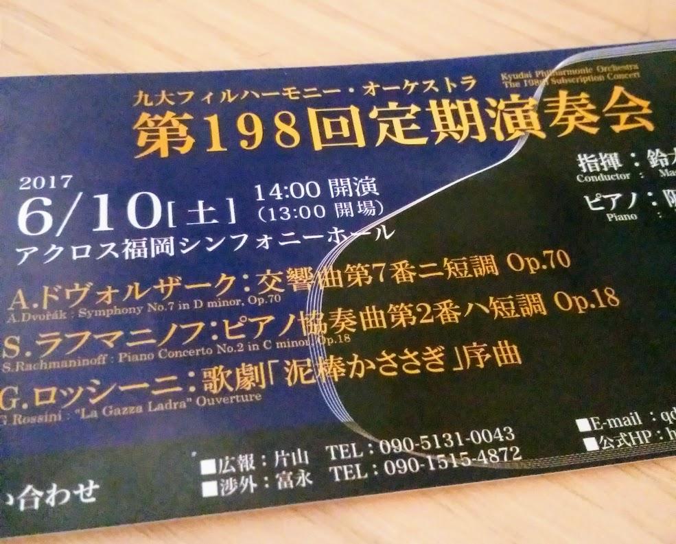 演奏会チケット