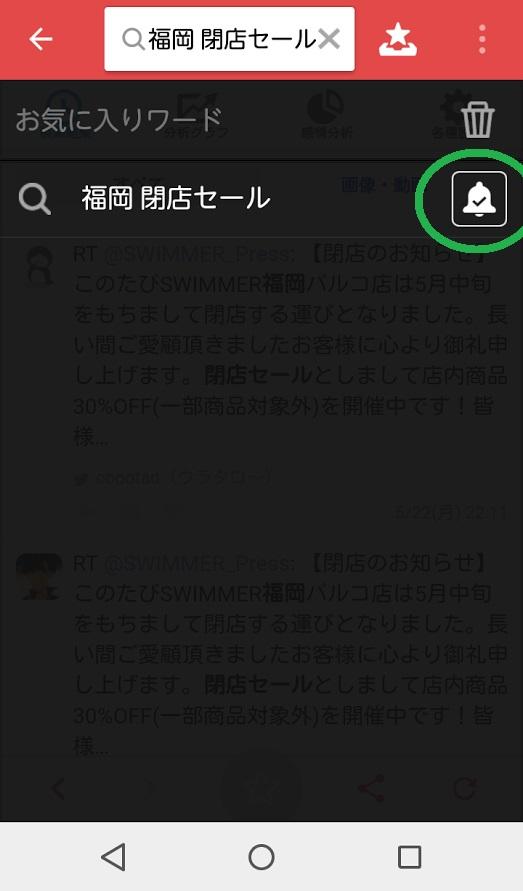 ヤフーリアルタイム検索アプリ設定20170601-2