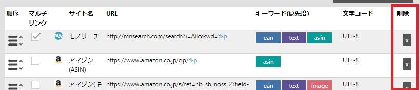 モノレートのサイトを削除