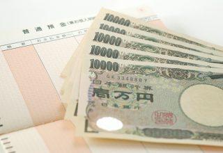 通帳と現金