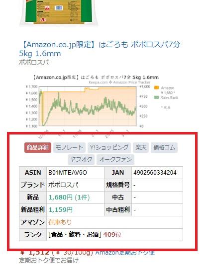 DELTA tracer 検索結果一覧の表示例