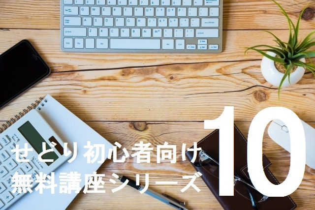 せどり初心者向け無料講座シリーズ10