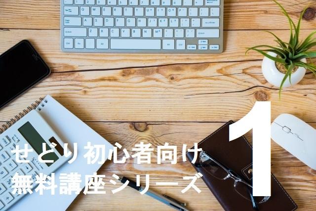 せどり初心者向け無料講座シリーズ1