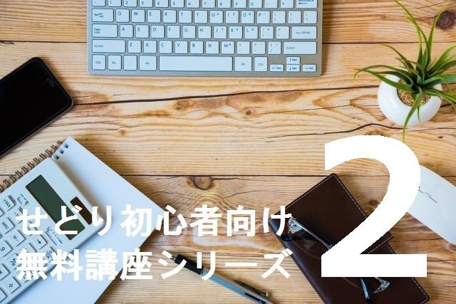 せどり初心者向け無料講座シリーズ2