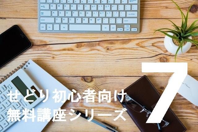 せどり初心者向け無料講座シリーズ7