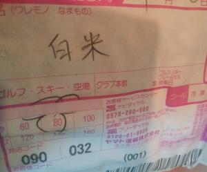 白米と書かれた宅配伝票