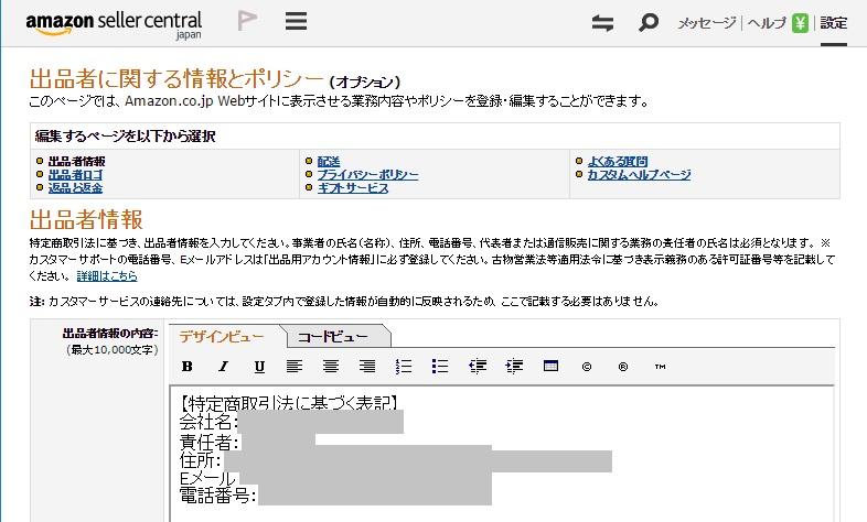 出品者情報登録