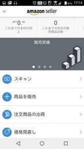 セラーセントラルアプリのトップ画面
