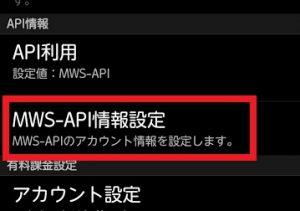 MWS-API情報設定