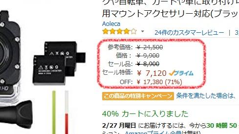 Amazon商品ページの割引率