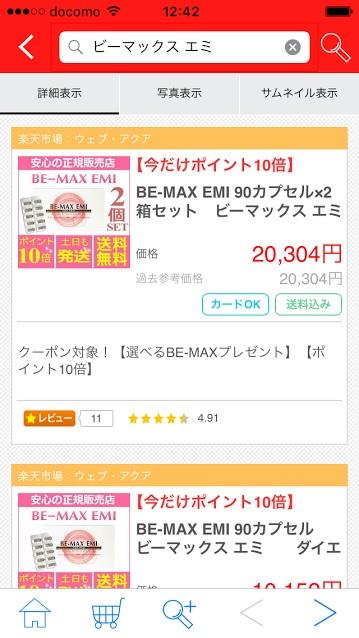 同時検索 iphone詳細表示