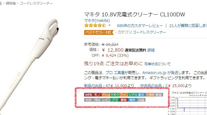 ショッピングリサーチャー商品カタログ