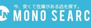 モノサーチのロゴ