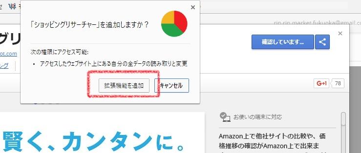 google拡張機能の追加2