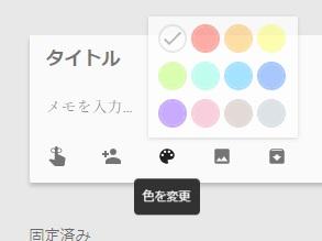 google keep色