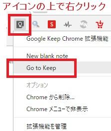 google keep見方