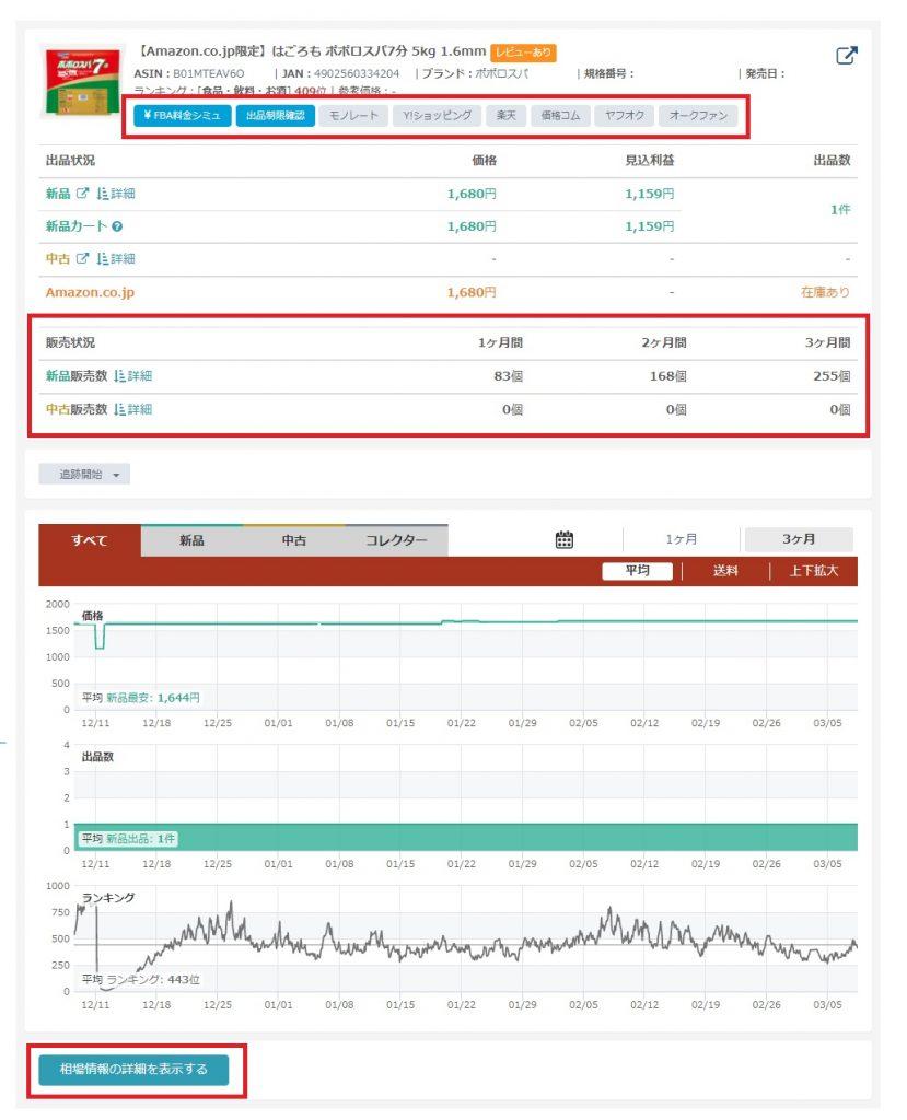 DELTA tracer 商品カタログの詳細データ