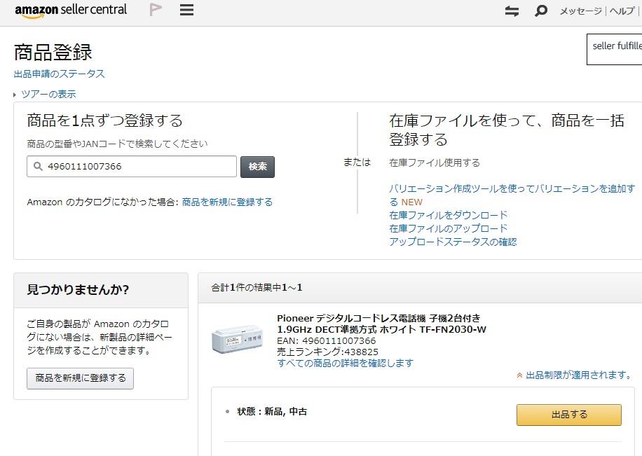 商品登録で検索