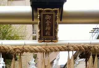 御金神社のアップ