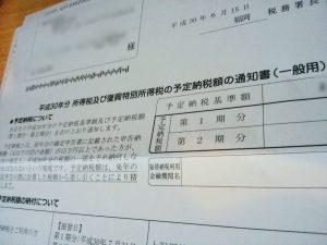 予定納税の通知書