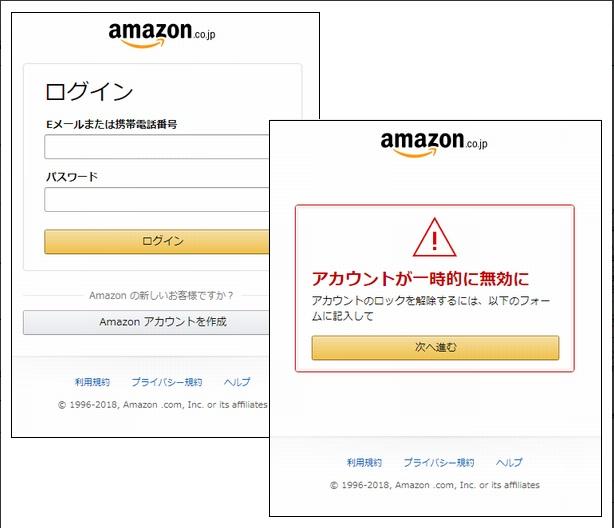Amazonをかたったフィッシングメール2