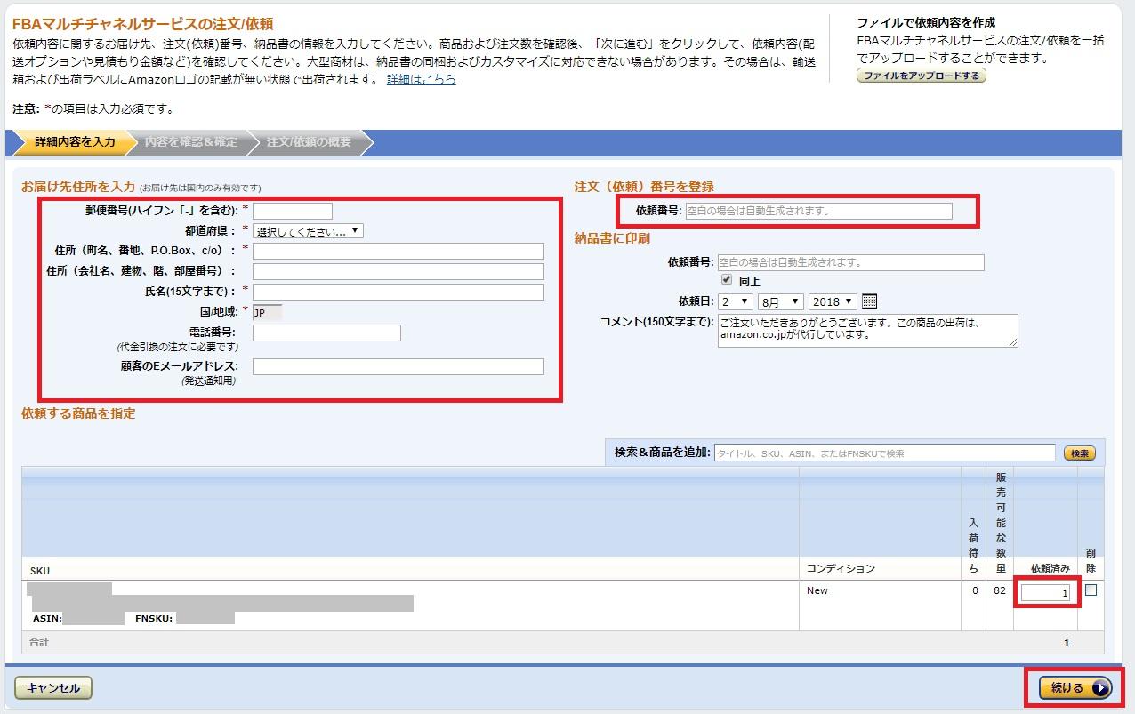 FBAマルチチャネルで出荷指示3