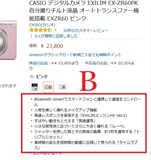 amazonにカタログを新規登録する方法(説明の表示例1)