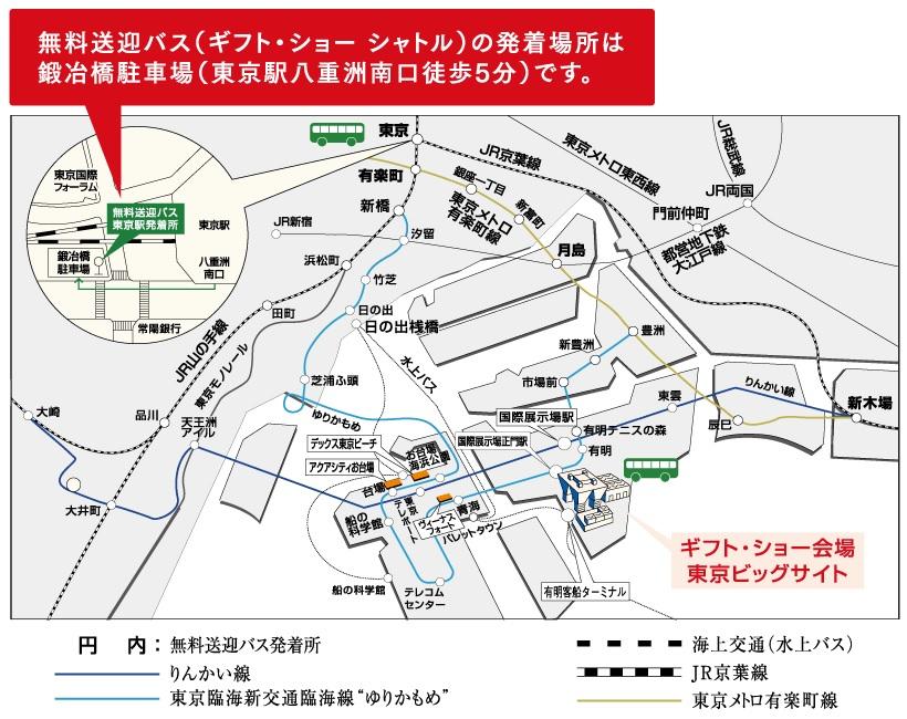 東京駅の無料送迎バス乗り場