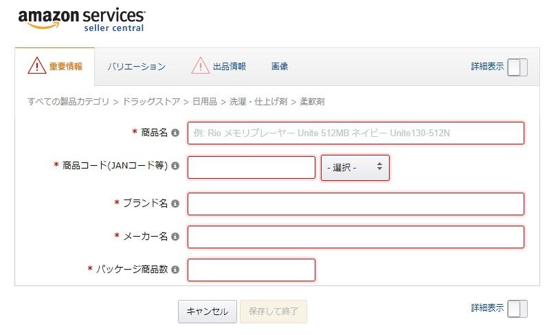 amazonにカタログを新規登録する方法4