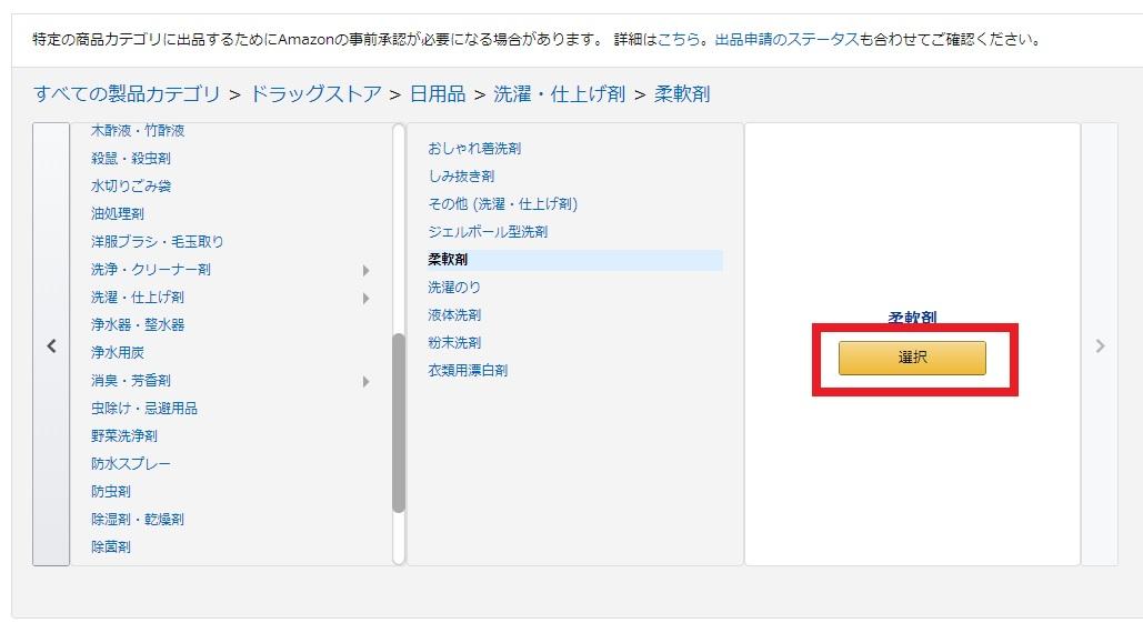 amazonにカタログを新規登録する方法3