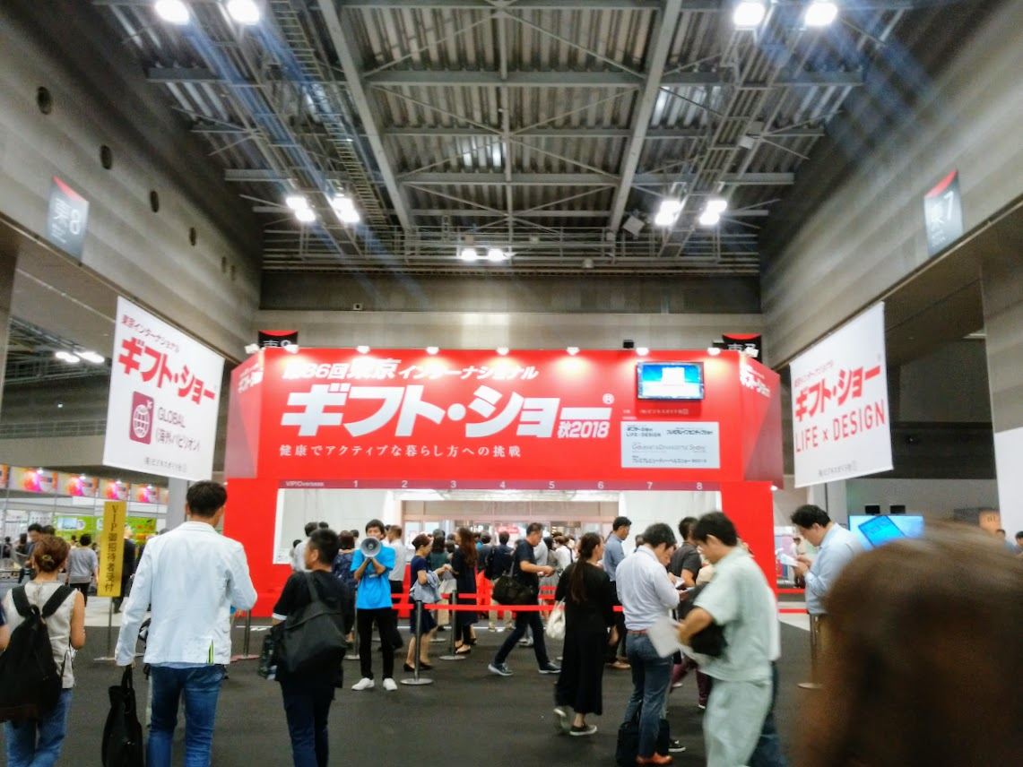 東京ギフトショー2018年9月