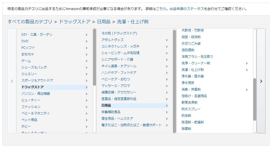 amazonにカタログを新規登録する方法2